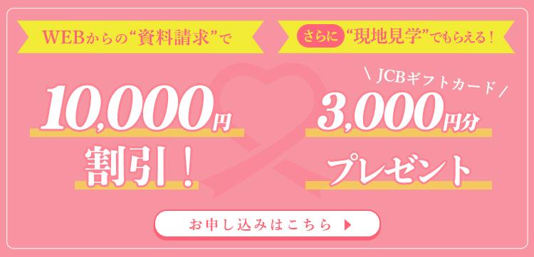 WEBフォームからの来苑ご予約で3,000円分ギフトカードプレゼント