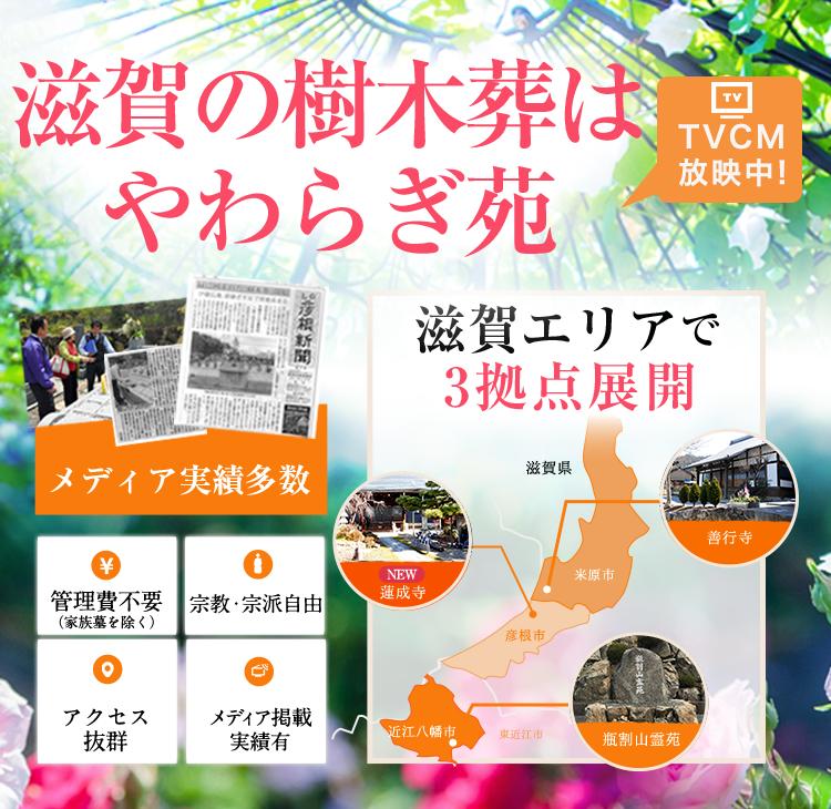 滋賀の樹木葬はやわらぎ苑滋賀エリアで3拠点展開