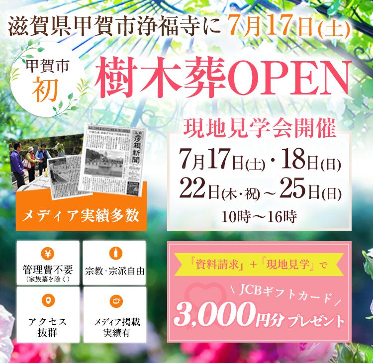 滋賀県甲賀市浄福寺に7月17日樹木葬OPEN